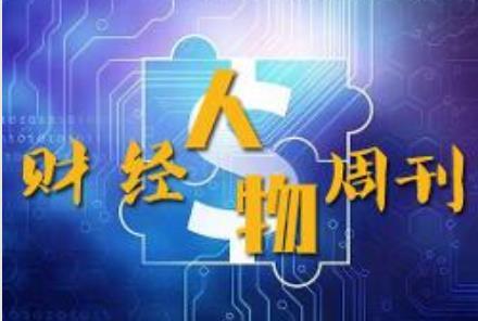 2019年CCTV-2《财经人物周刊》栏目广告价格