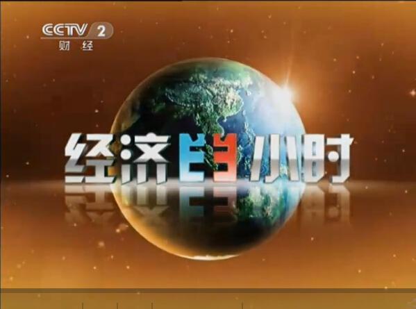 2019年CCTV-2《经济半小时》栏目广告价格