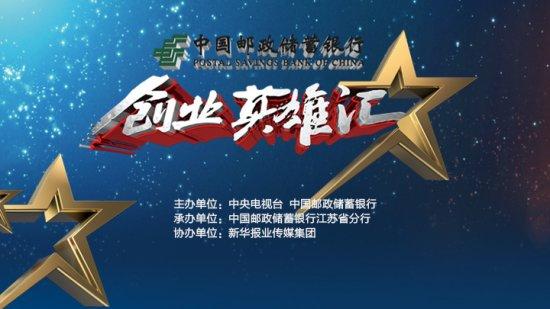 2019年CCTV-2财经频道《创业英雄汇》栏目广告价格