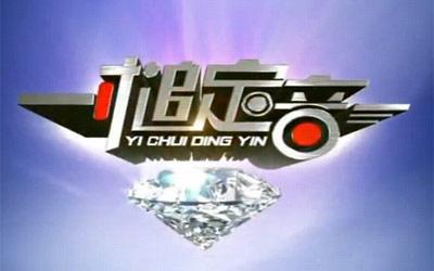 2019年CCTV-2《一槌定音》栏目广告价格