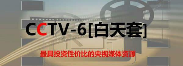 2019年CCTV-6电影频道白天12次套装广告价格表