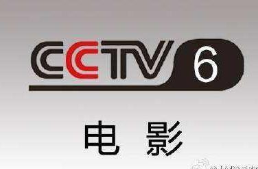 2019年CCTV-6电影频道全天10次套装广告价格