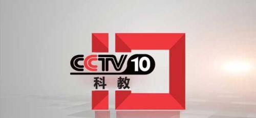 2019年CCTV-10频道 战略合作伙伴 广告价格