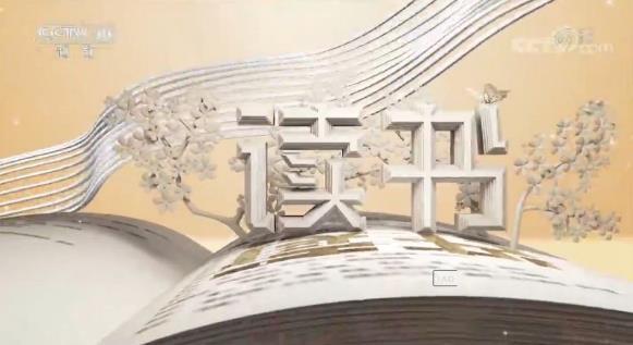 2019年CCTV-10《读书》 独家冠名 广告价格