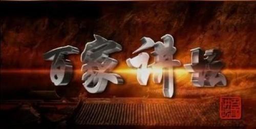 2019年CCTV-10《百家讲坛》 独家冠名 广告价格