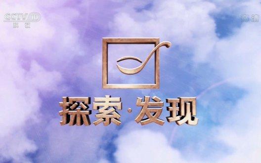 2019年CCTV-10《探索发现》联合特约广告价格
