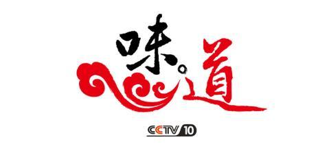2019年CCTV-10《味道》联合特约广告价格