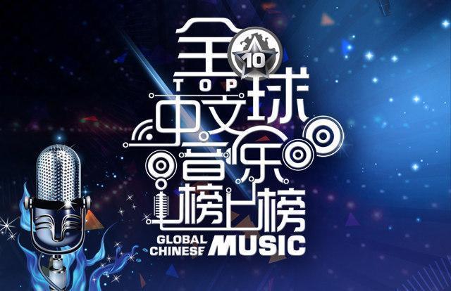 2019年CCTV-5《全球中文音乐榜上榜》栏目广告价格