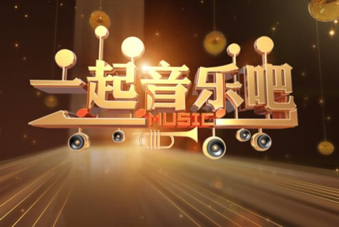2019年CCTV-15《一起音乐吧》栏目广告价格