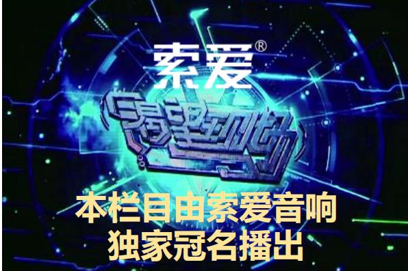 2019年CCTV-15《渴望现场》栏目广告价格