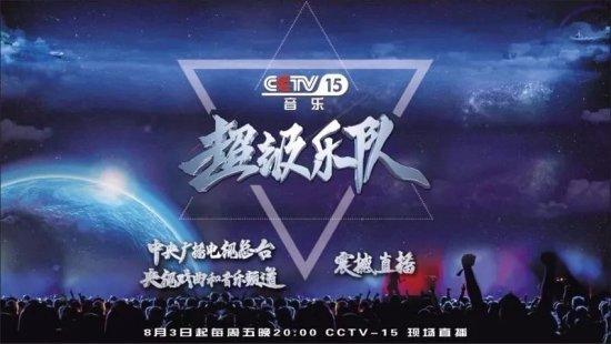 2019年CCTV-15《超级乐队》栏目广告价格