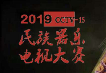 2019年CCTV-15《民族器乐电规大赛》栏目广告价格