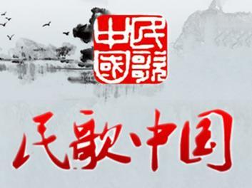 2019年CCTV-15《民歌中国》栏目广告价格