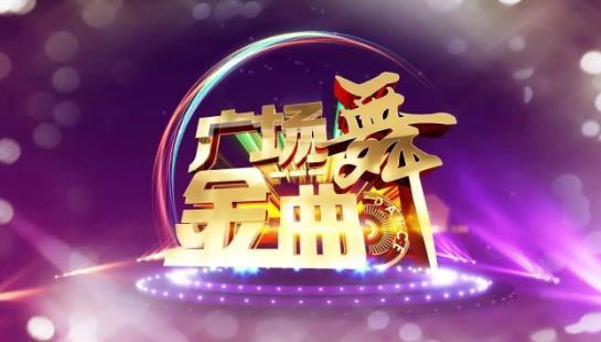 2019年CCTV-15《广场舞金曲》栏目广告价格