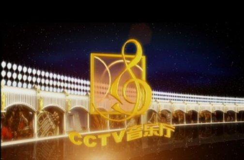 2019年CCTV-15《CCTV音乐厅》栏目广告价格