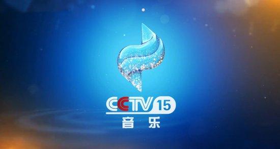 2019年CCTV-15音乐频道广告战略合作伙伴