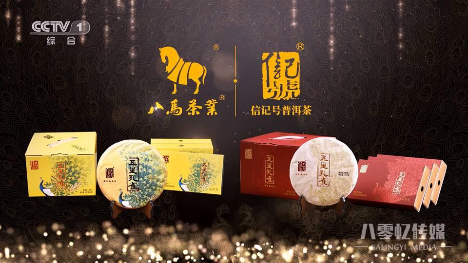 <b>八马茶业——信记号普洱茶</b>
