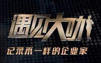 2020 年 CCTV-2《遇见大咖》(第五季)独家特约