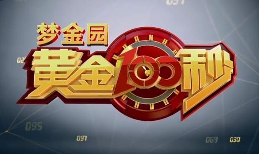 2020 年 CCTV-3《黄金 100 秒》特约播映