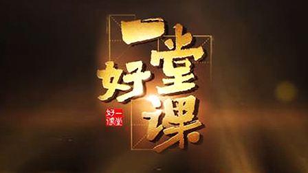 CCTV-3《一堂好课》(第一季)独家冠名