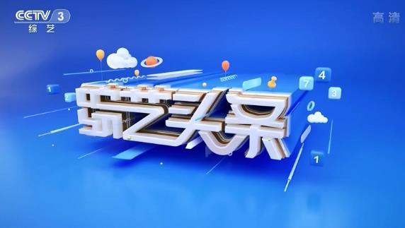2020 年 CCTV-3《综艺头条》独家冠名