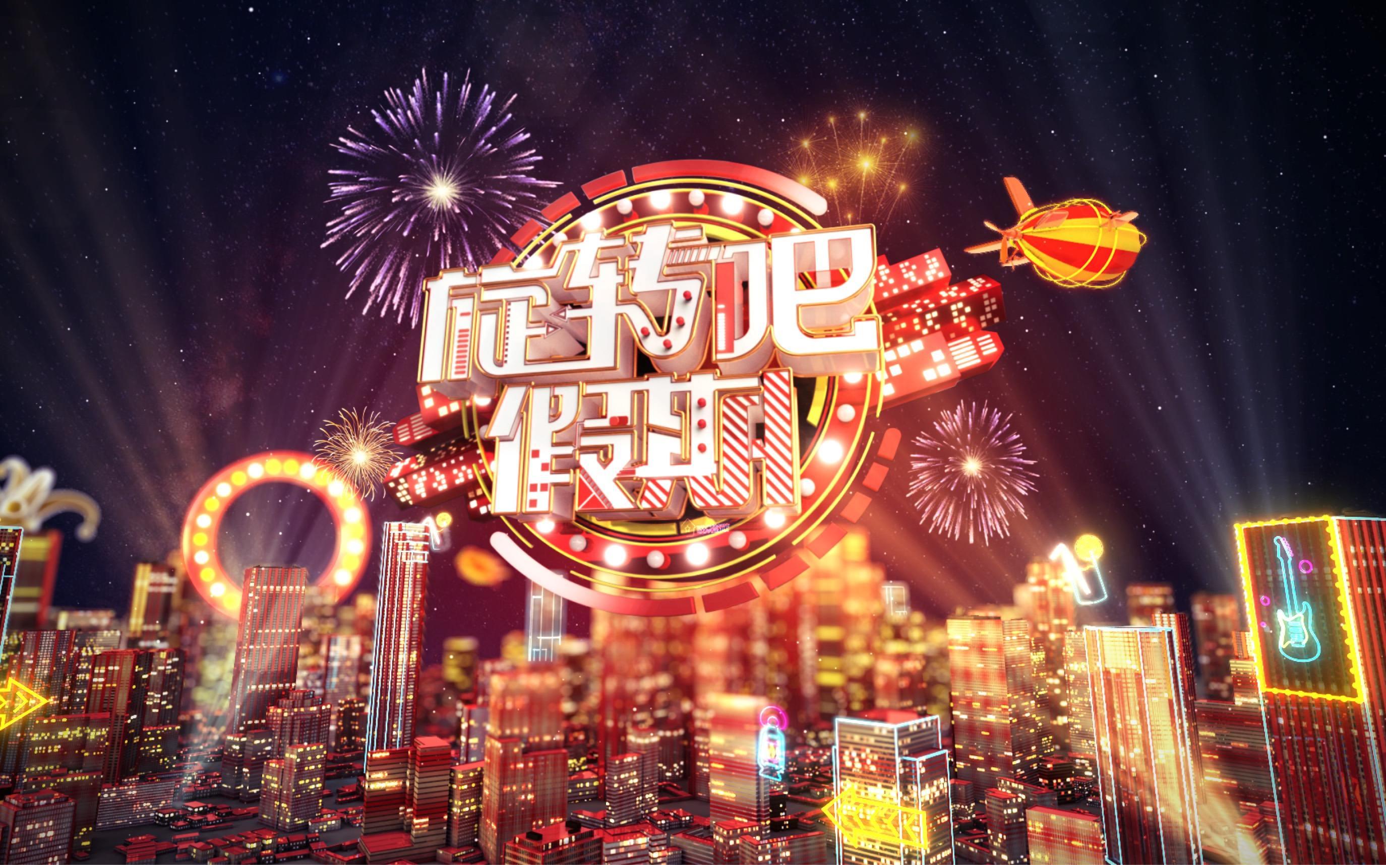 2020 年 CCTV-3《旋转吧假期·春节特别节目》独家冠