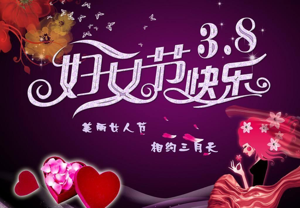 2020 年 CCTV-3《妇女节特别节目》独家冠名