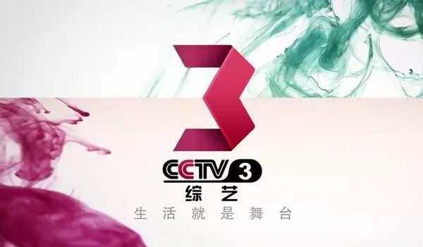 2020 年 CCTV-3 综艺频道全年节日特别支持