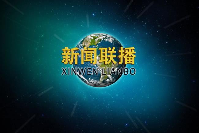 2020 年 CCTV-1、CCTV-新闻 新闻联播提示收看
