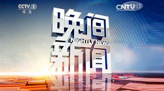 2020 年 CCTV-1 《晚间新闻》全媒体独家特别呈现
