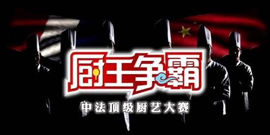 2020 年 CCTV-2《厨王争霸》独家冠名 广告招商方案