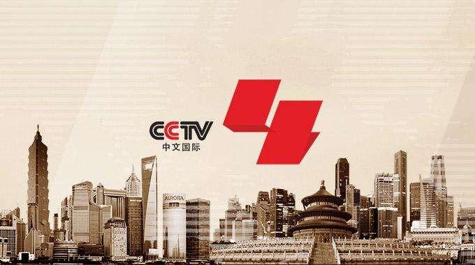 2020 年中央电视台中文国际频道 战略合作伙伴