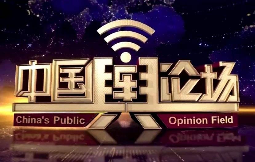 2020 年 CCTV-4《中国舆论场》独家特别呈现