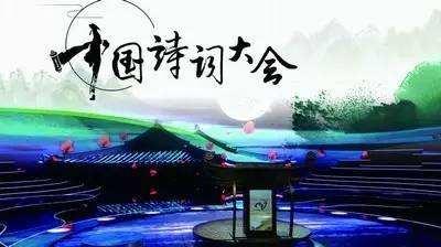 2020 年 CCTV《中国诗词大会》 (第五季)互动合作