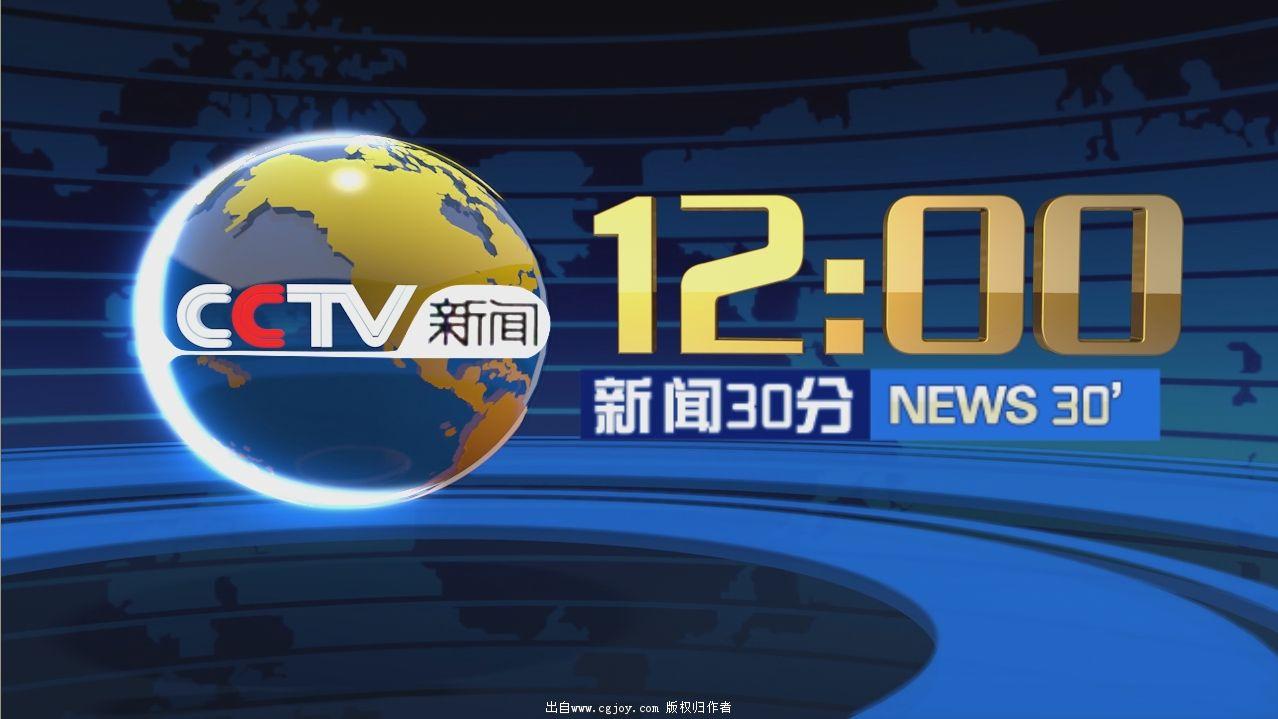 2020 年 CCTV-1、新闻 《新闻 30 分》全媒体独家特别
