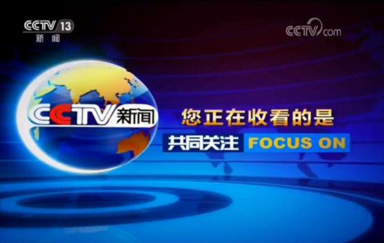 2020 年 CCTV-新闻 《共同关注》全媒体独家特别呈