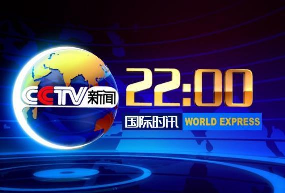 2020 年 CCTV-新闻 《国际时讯》全媒体独家特别呈