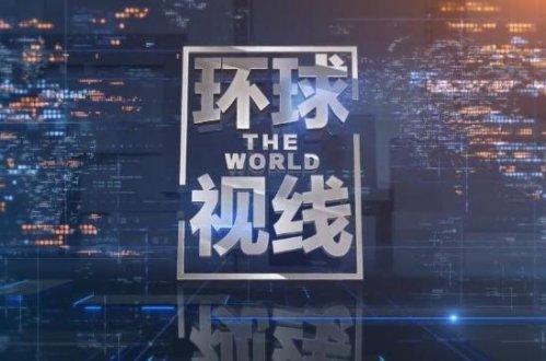 2020 年 CCTV-新闻 《环球视线》全媒体独家特别呈