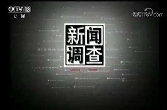2020 年 CCTV-新闻 《新闻调查》全媒体独家特别呈