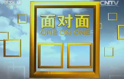 2020 年 CCTV-新闻 《面对面》全媒体独家特别呈现