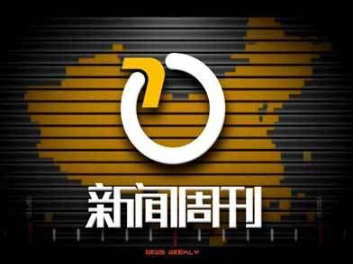 2020 年 CCTV-新闻 《新闻周刊》全媒体独家特别呈