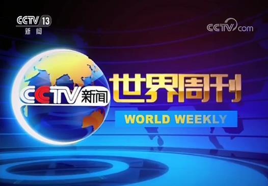2020 年 CCTV-新闻 《世界周刊》全媒体独家特别呈