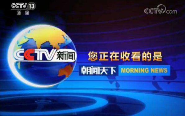 2020 年 CCTV-1、新闻 《朝闻天下》 贴片 E 套装