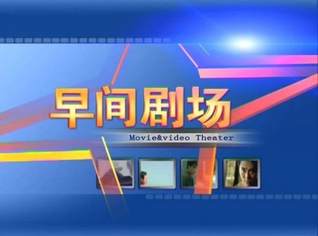 2020 年 CCTV-8《早间剧场》独家冠名