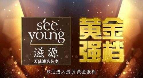 2020 年 CCTV-8《黄金强档》独家冠名
