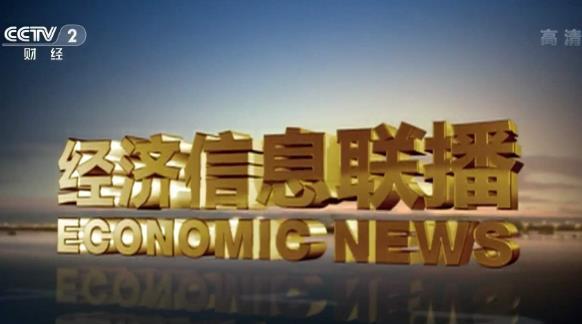 2020年CCTV-2《经济信息联播》栏目广告价格