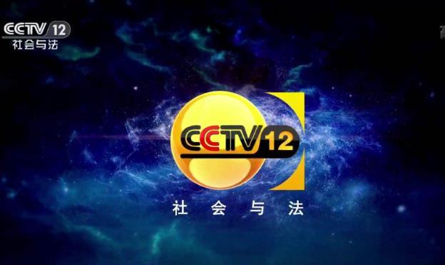 2020年CCTV-12社会与法频道刊例价格