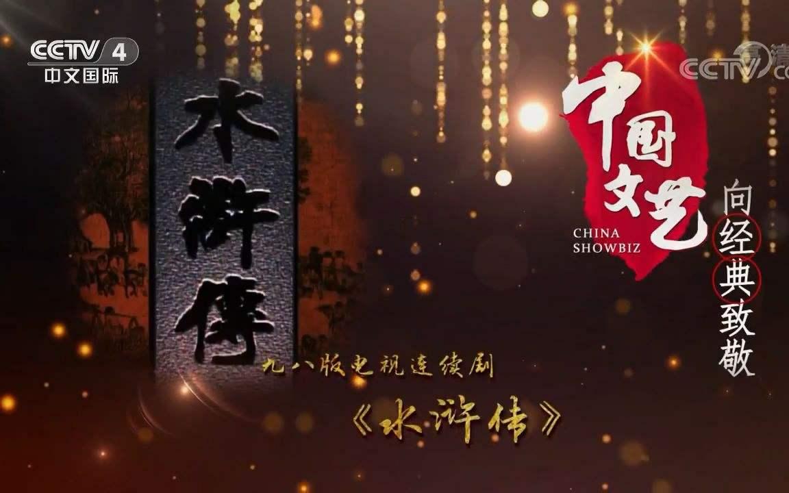 2020年CCTV-4《中国文艺》栏目广告价格
