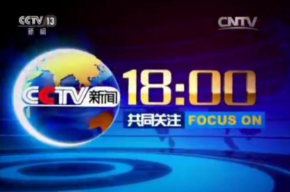 2020年CCTV新闻频道《共同关注》广告价格 预售