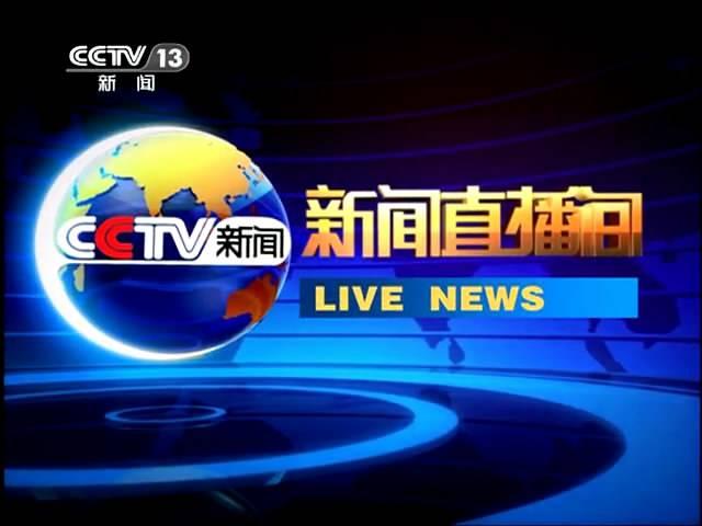 2020年CCTV-13新闻 《新闻直播间》栏目广告
